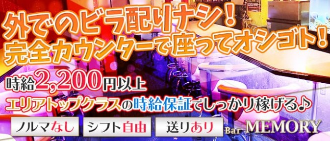 Bar MEMORY(バーメモリー)【公式求人情報】