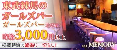 Bar MEMORY(バーメモリー)【公式求人情報】(練馬ガールズバー)の求人・バイト・体験入店情報
