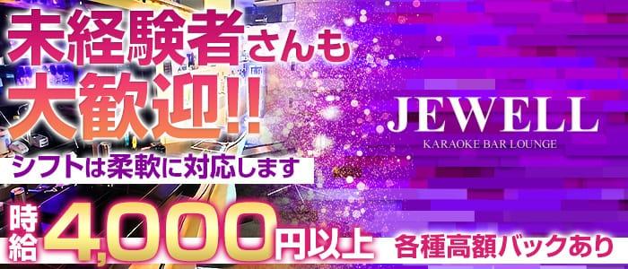 JEWELL~ジュエル~ 六本木ガールズバー バナー