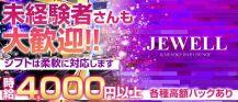 JEWELL~ジュエル~【公式求人情報】 バナー