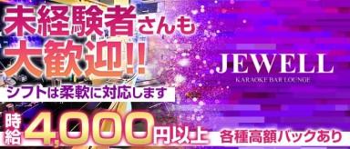 JEWELL~ジュエル~【公式求人情報】(六本木ガールズバー)の求人・バイト・体験入店情報