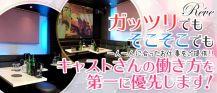 CLUB REVE(レーヴ)【公式求人情報】 バナー