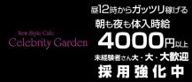 CELEBRITY GARDEN~セレブリティーガーデン~【公式求人情報】 バナー