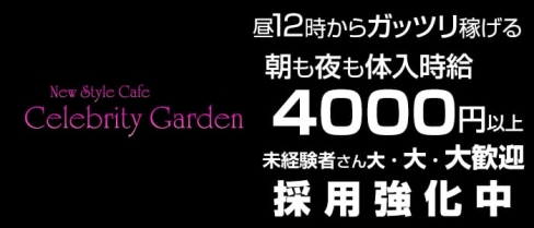 CELEBRITY GARDEN~セレブリティーガーデン~【公式求人情報】(本厚木キャバクラ)の求人・バイト・体験入店情報