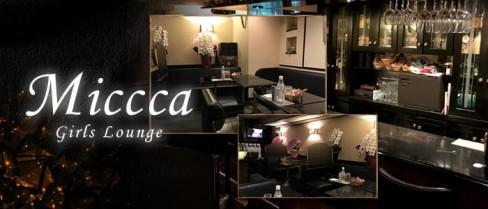 Miccca (ミッカ)【公式求人情報】