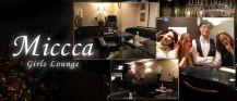 Miccca (ミッカ)【公式求人情報】 バナー