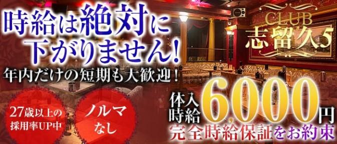 CLUB 志留久5 ~船橋店~(シルクファイブ)【公式求人情報】