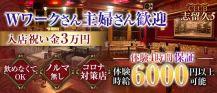 CLUB 志留久5 ~船橋店~(シルクファイブ)【公式求人・体入情報】 バナー