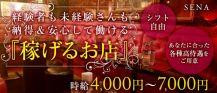 SENA(セナ)【公式求人情報】 バナー