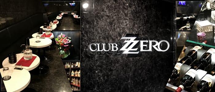 クラブZEROークラブ ゼロー バナー