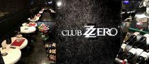 クラブZEROークラブ ゼロー【公式求人情報】 バナー