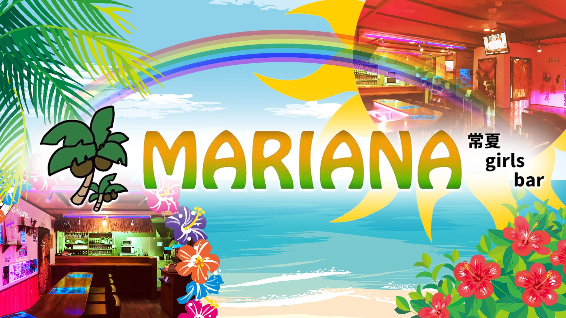 Girl's Bar MARIANA(マリアナ)  自由が丘ガールズバー TOP画像