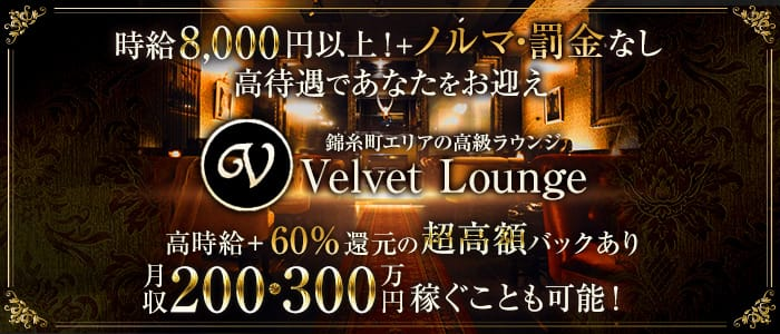 Velvet Lounge (ベルベットラウンジ) 錦糸町キャバクラ バナー