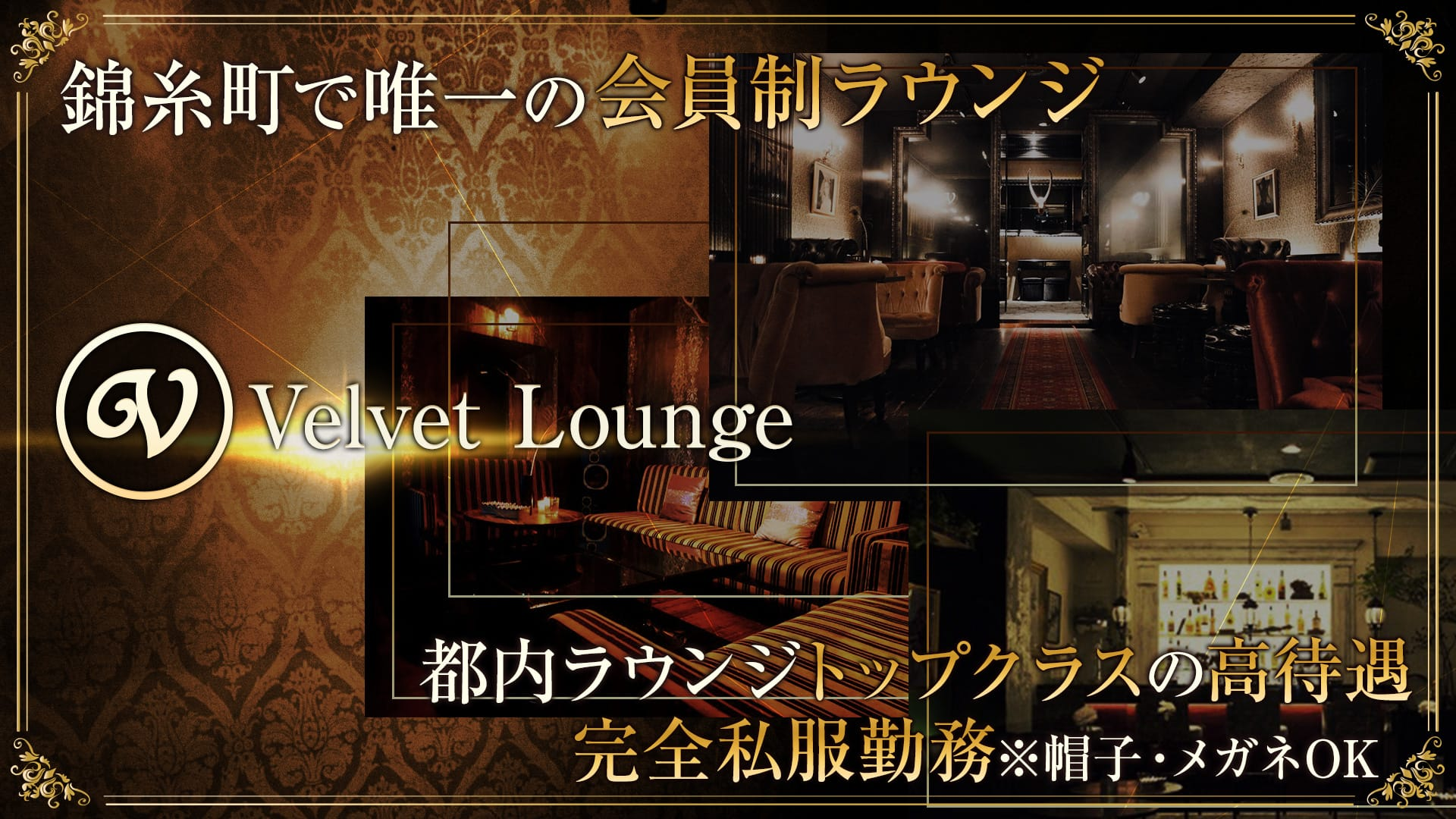 Velvet Lounge (ベルベットラウンジ) 錦糸町キャバクラ TOP画像