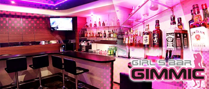 GIRL'S BAR GIMMIC(ギミック) バナー