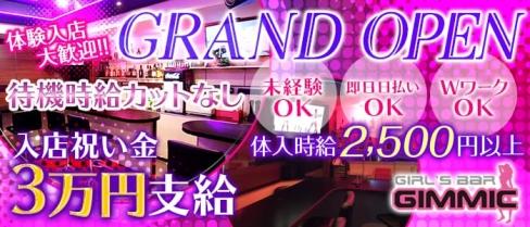 GIRL'S BAR GIMMIC(ギミック)【公式求人情報】(西川口ガールズバー)の求人・バイト・体験入店情報
