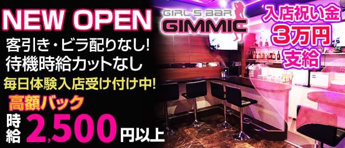 GIRL'S BAR GIMMIC(ギミック) 西川口ガールズバー バナー