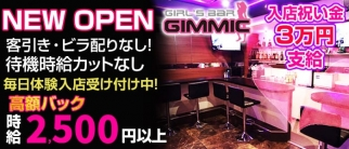 GIRL'S BAR GIMMIC(ギミック)【公式求人情報】