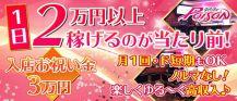 【西川口】Girl's Bar POISON(ポイズン)【公式求人情報】 バナー