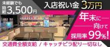 【西川口】Girl's Bar POISON(ポイズン)【公式求人・体入情報】 バナー