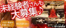 Club Arcadia(アルカディア)【公式求人情報】 バナー
