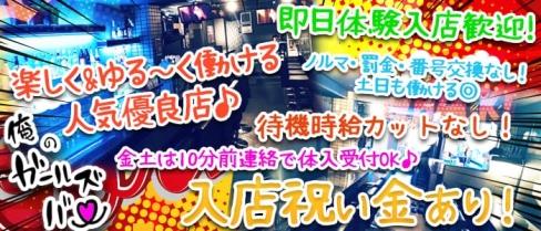 俺のガールズバー【公式求人情報】(五反田ガールズバー)の求人・バイト・体験入店情報