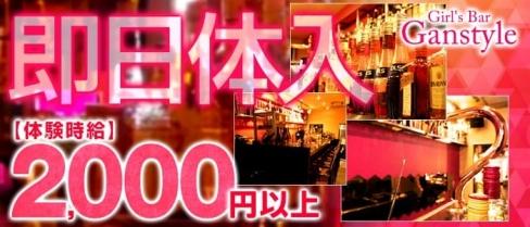 Girl's Bar Ganstyle(ガールズバー ガンスタイル)【公式求人情報】(恵比寿ガールズバー)の求人・バイト・体験入店情報