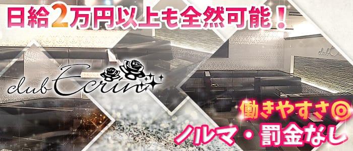 Club Ecrin(エクラン) 宇都宮キャバクラ バナー