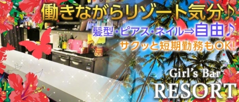 Girl's Bar RESORT(リゾート)【公式求人情報】(北千住ガールズバー)の求人・バイト・体験入店情報