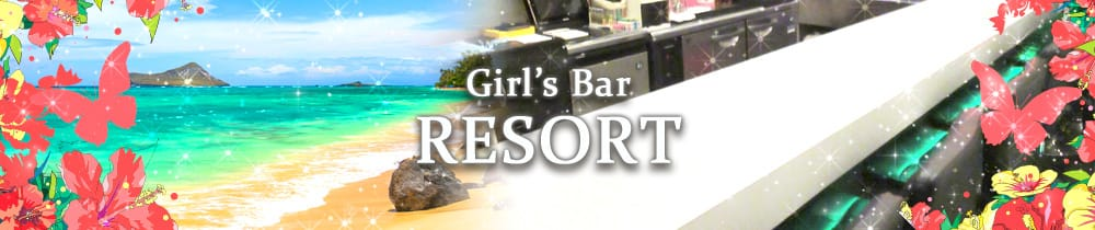 Girl's Bar RESORT(リゾート) TOP画像