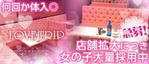 LOVE TRIP~ラブトリップ~【公式求人情報】 バナー