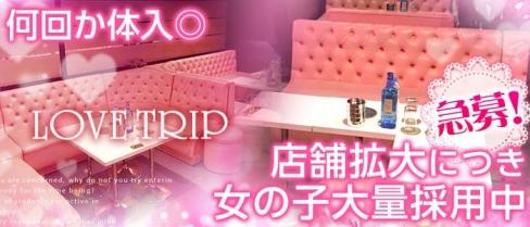 LOVE TRIP~ラブトリップ~【公式求人情報】