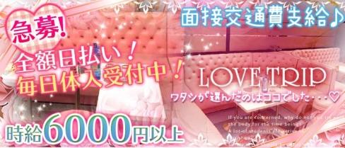 LOVE TRIP~ラブトリップ~【公式求人情報】(大宮キャバクラ)の求人・バイト・体験入店情報