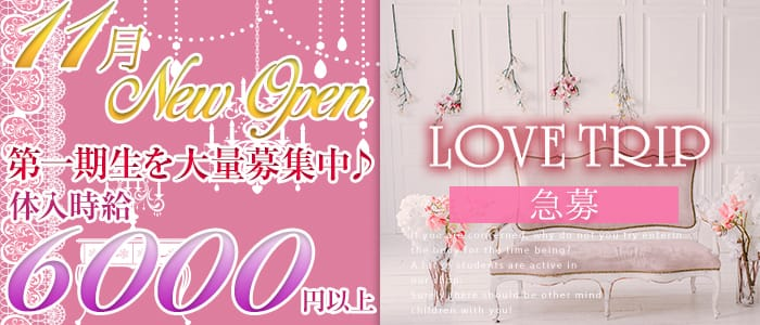 LOVE TRIP~ラブトリップ~ 大宮キャバクラ バナー