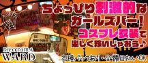 NICOTAMA WARD~ニコタマワード~【公式求人情報】 バナー