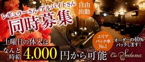 CLUB Sedona~セドナ~【公式求人情報】(熊谷キャバクラ)の求人・バイト・体験入店情報