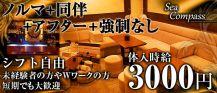 シーコンパス【公式求人情報】 バナー