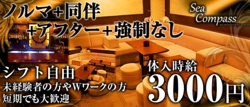 シーコンパス【公式求人情報】