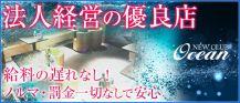 Ocean(オーシャン)【公式求人情報】 バナー