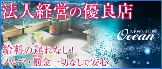 Ocean(オーシャン)【公式求人情報】