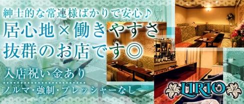 LIRIO (リリオ)【公式求人情報】(関内ラウンジ)の求人・バイト・体験入店情報