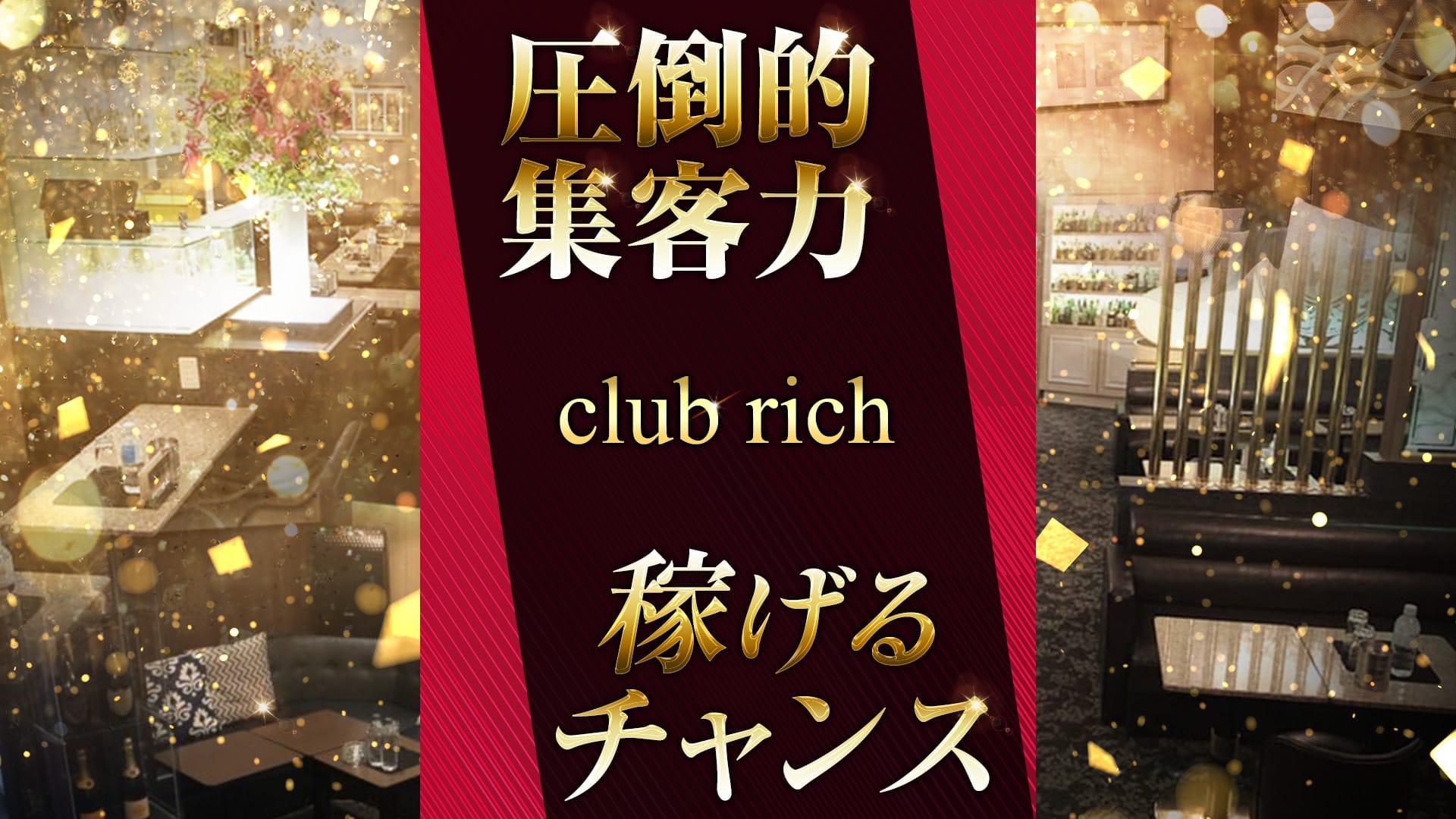 club rich(リッチ) 川崎キャバクラ TOP画像