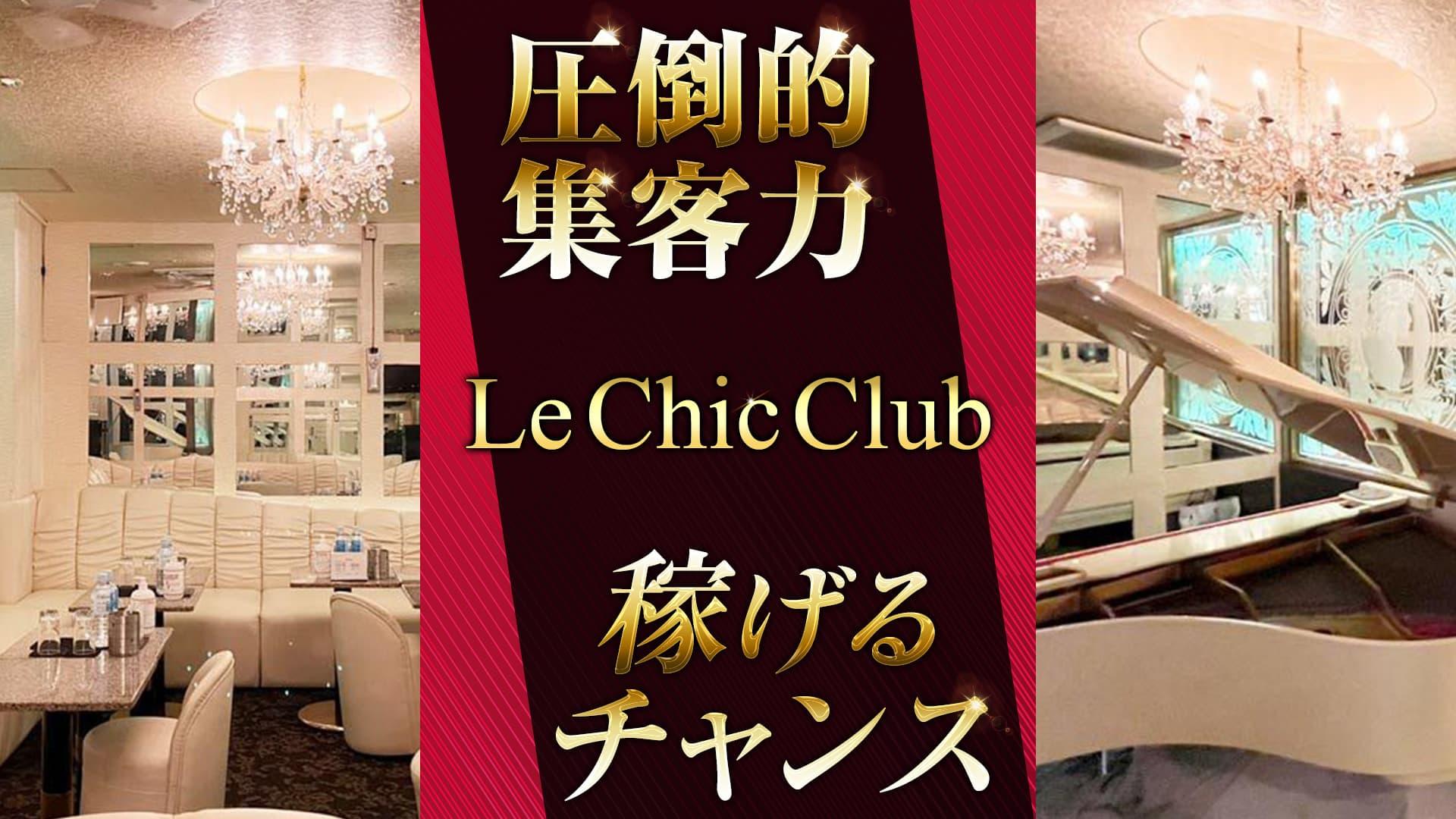 Le Chic Club(ラシック)【公式求人・体入情報】 川崎キャバクラ TOP画像