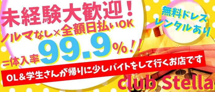 club Stella~ステラ~【公式求人・体入情報】 幡ヶ谷キャバクラ バナー