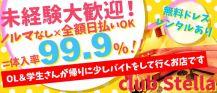 club Stella~ステラ~【公式求人情報】 バナー