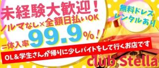 club Stella~ステラ~【公式求人情報】