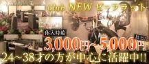 CLUB NEW ビーフラット(クラブ ニュー ビーフラット)【公式求人情報】 バナー