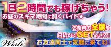 BAR Wish(バー ウィッシュ)【公式求人情報】 バナー