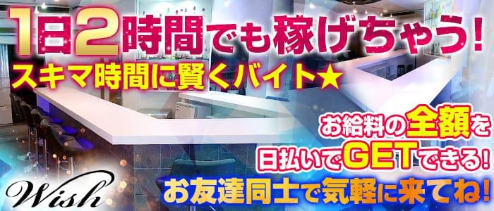Girls Bar Wish( ウィッシュ)【公式求人・体入情報】 上野ガールズバー バナー