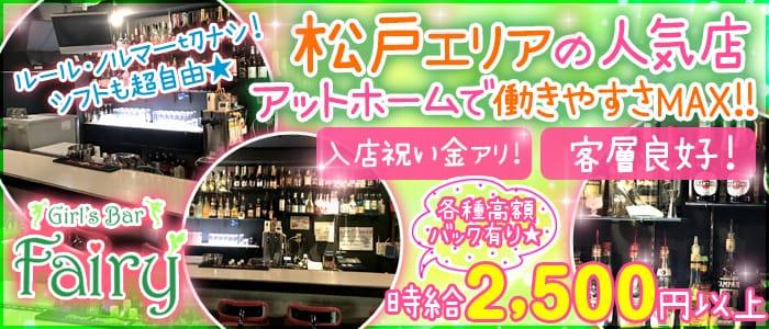 Girls Bar Fairy (フェアリー) 松戸ガールズバー バナー